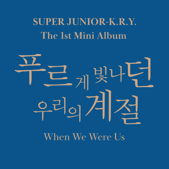 Super Junior-K.R.Y. - Mini Album Vol.1 [When We Were Us] (Random Ver.)케이팝스토어(kpop store)